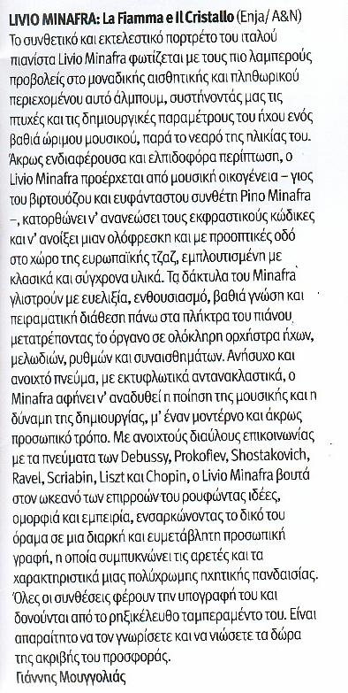https://www.liviominafra.com/wp-content/uploads/2015/12/Jazz-Dzaz-Grecia.jpg